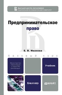 Предпринимательское право. Учебник для бакалавров