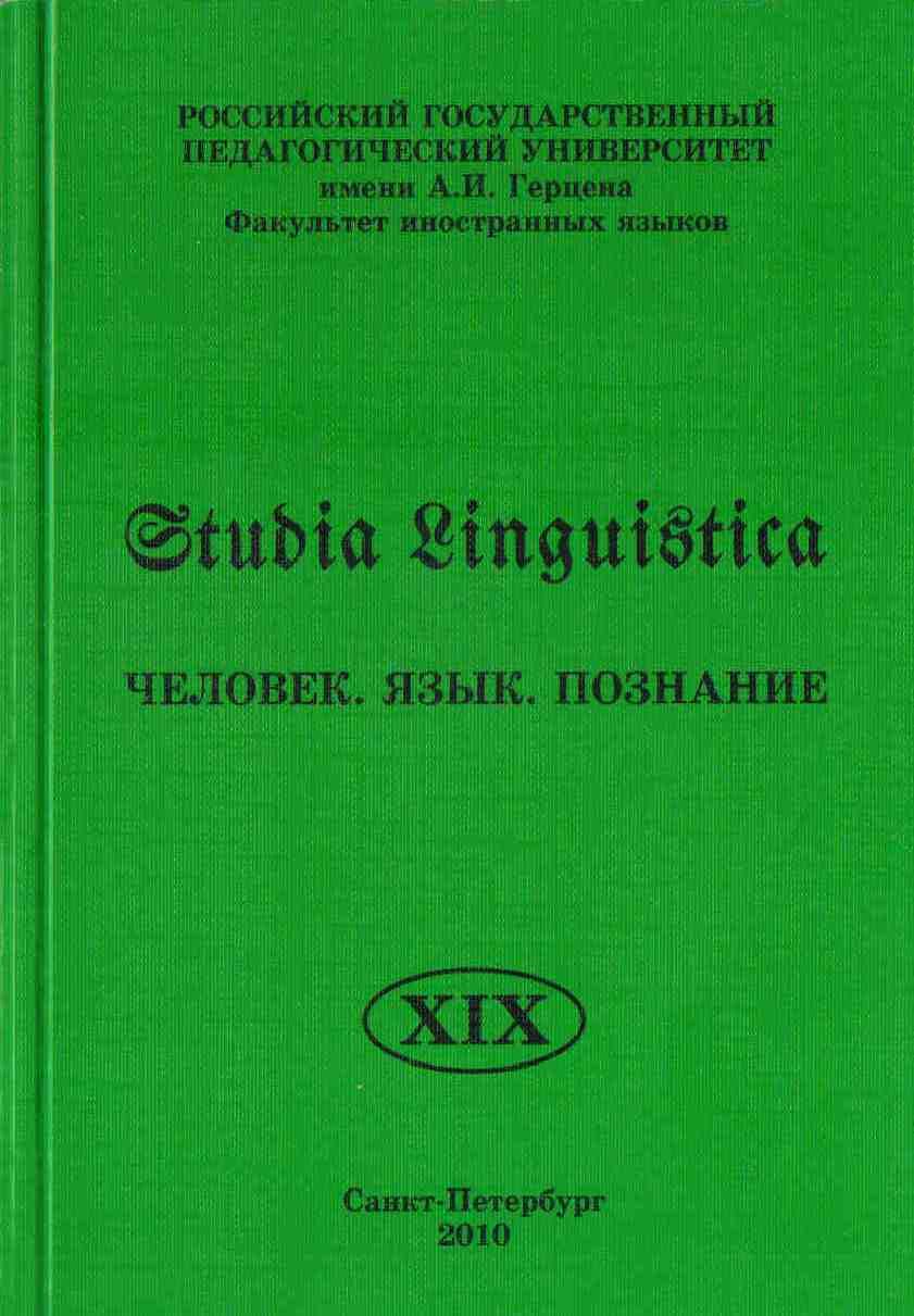Studia Linguistica XIХ. Человек. Язык. Познание