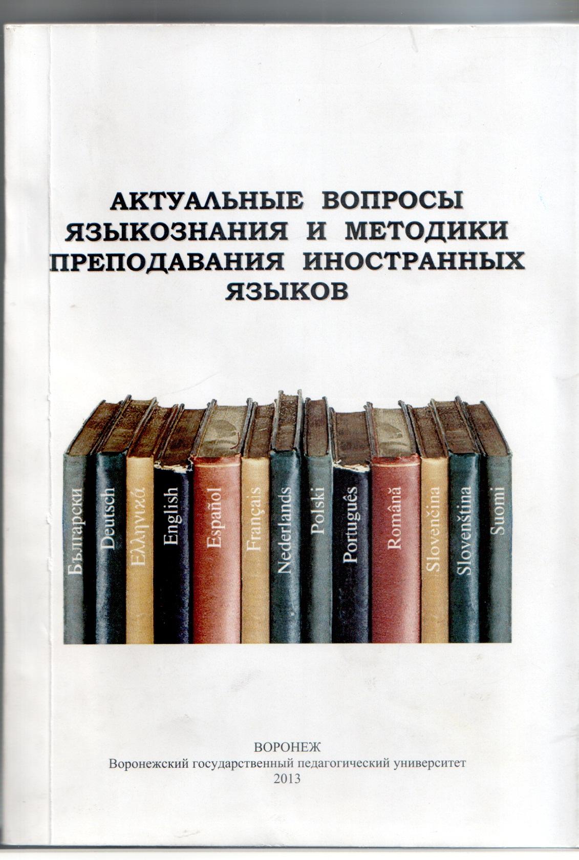 Обучение академическому английскому языку в неязыковом вузе