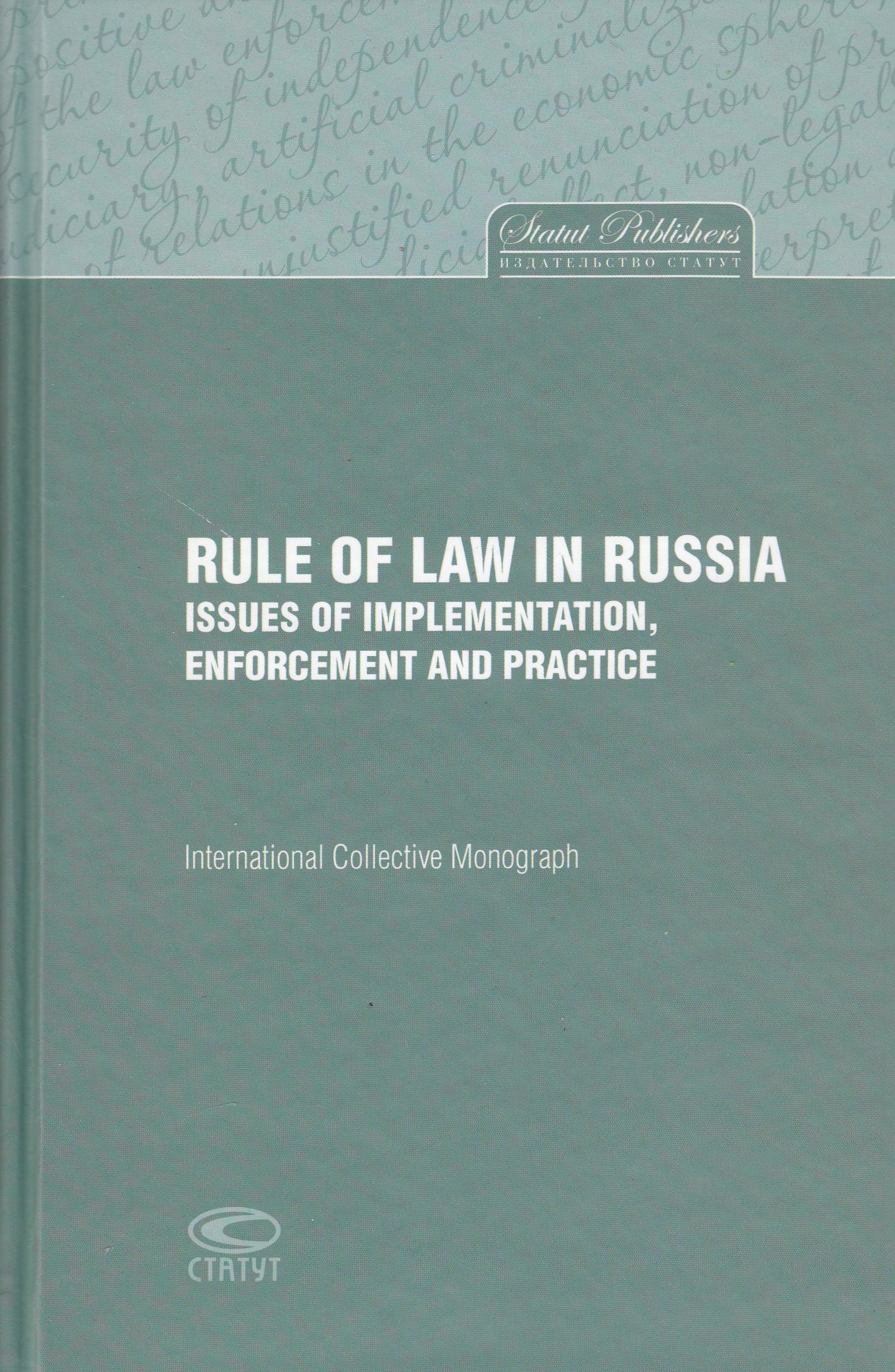 Концепция модернизации уголовного законодательства в экономической сфере