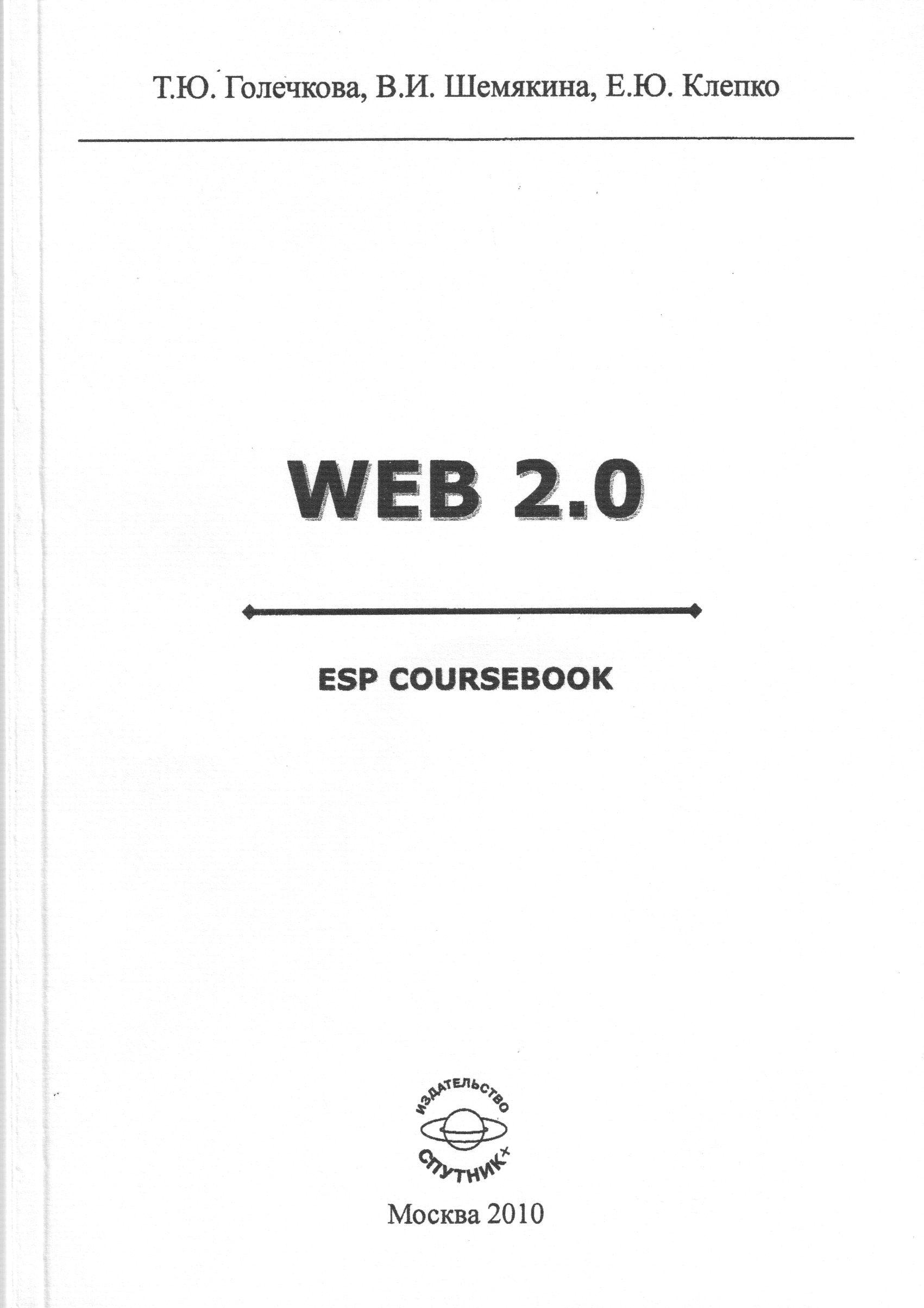WEB 2.0. ESP Coursebook
