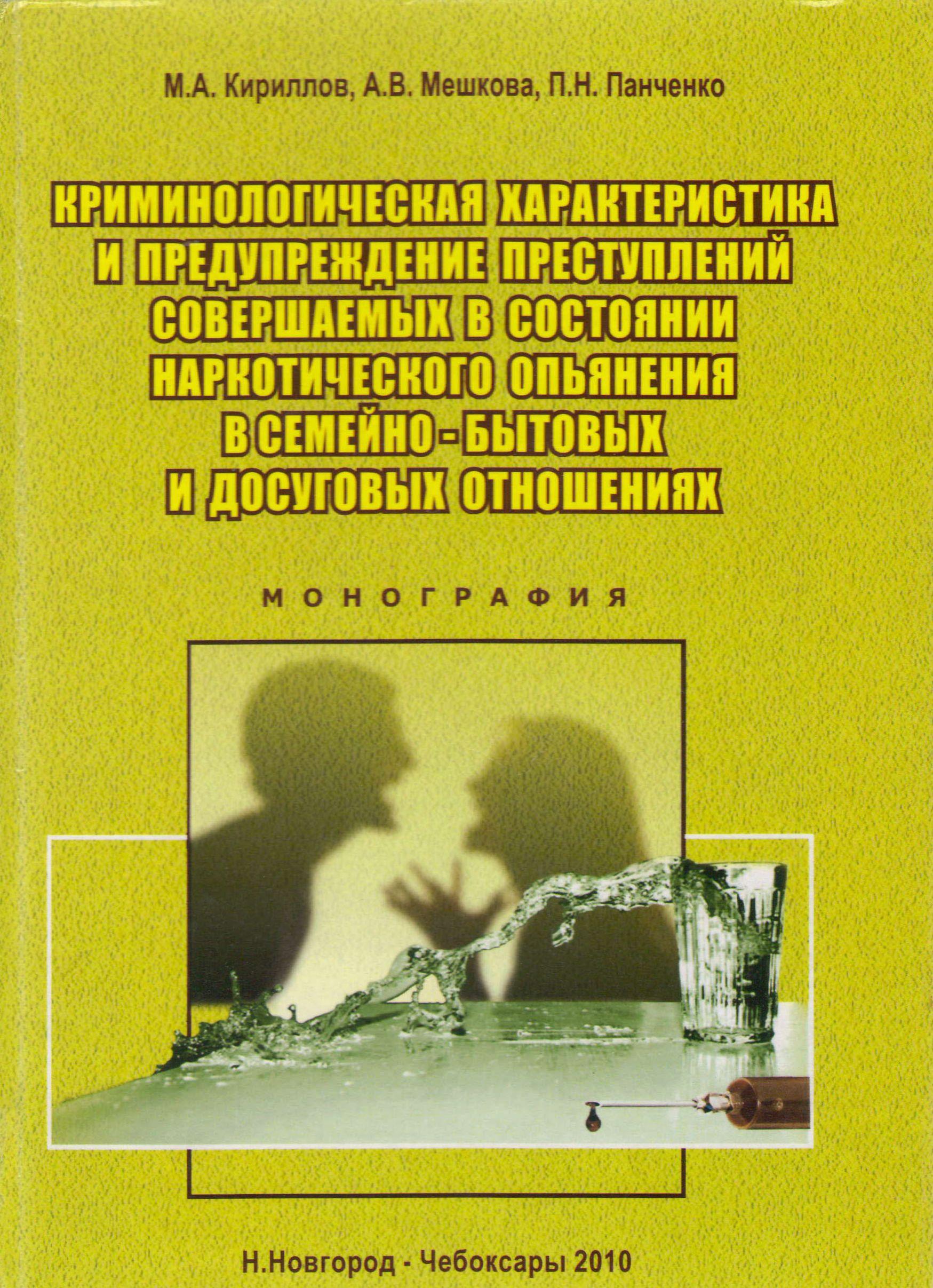 Криминологическая характеристика и предупреждение преступлений, совершаемых в состоянии наркотического опьянения в семейно-бытовых отношениях