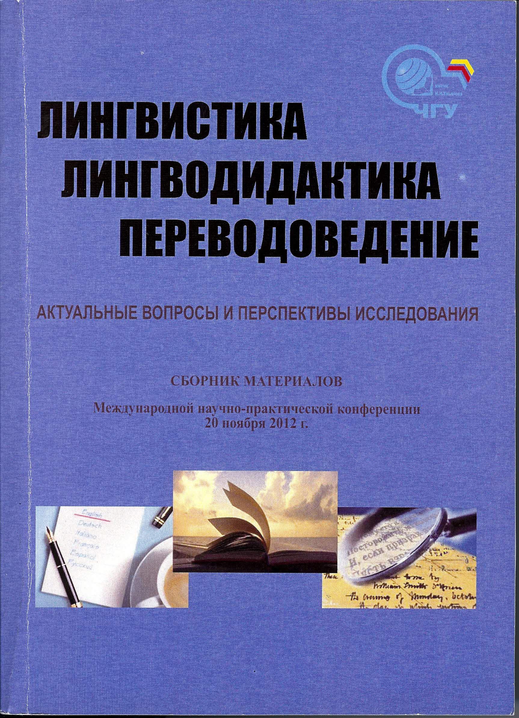 Критерии отбора иноязычных текстов в рамках курса «Немецкий язык в сфере юриспруденции»