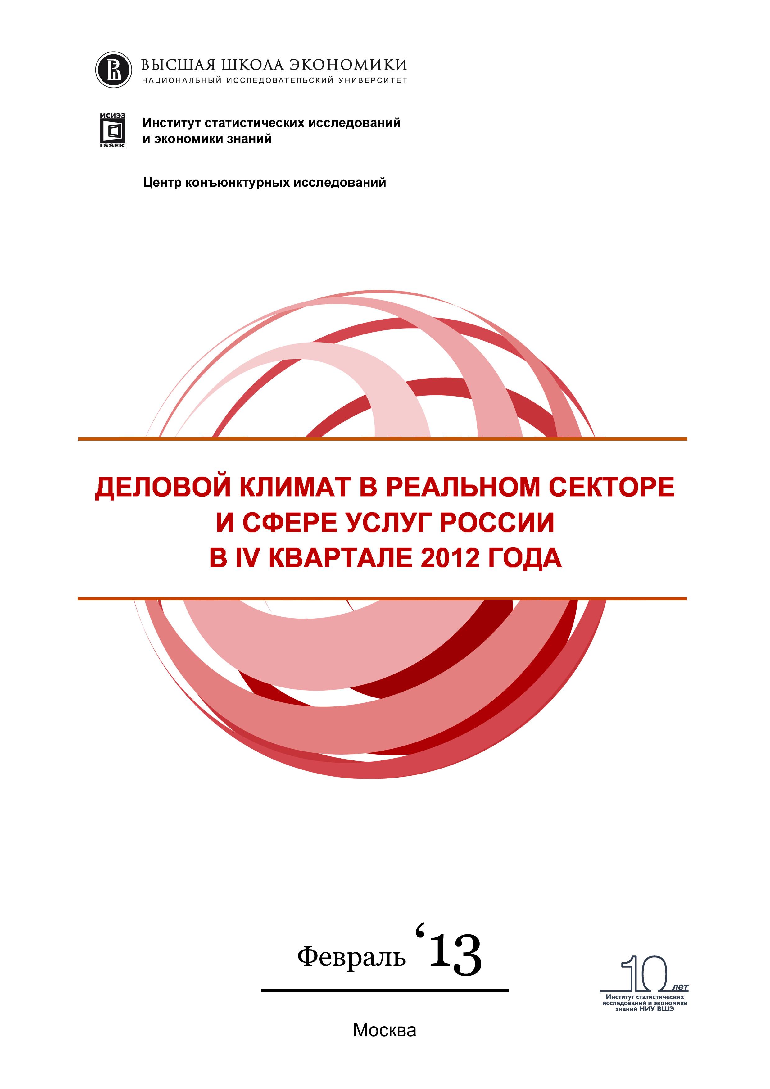 Деловой климат в реальном секторе и сфере услуг России в I квартале 2013 года