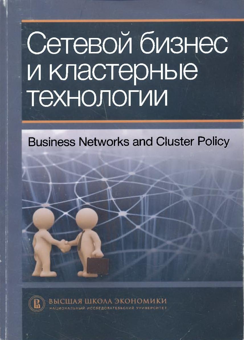 Сетевой бизнес и кластерные технологии