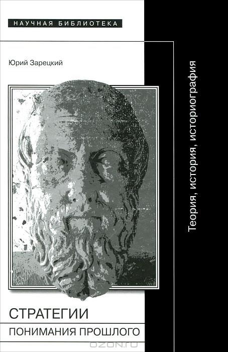 Стратегии понимания прошлого: теория, история, историография