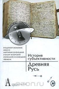 История субъективности: Древняя Русь