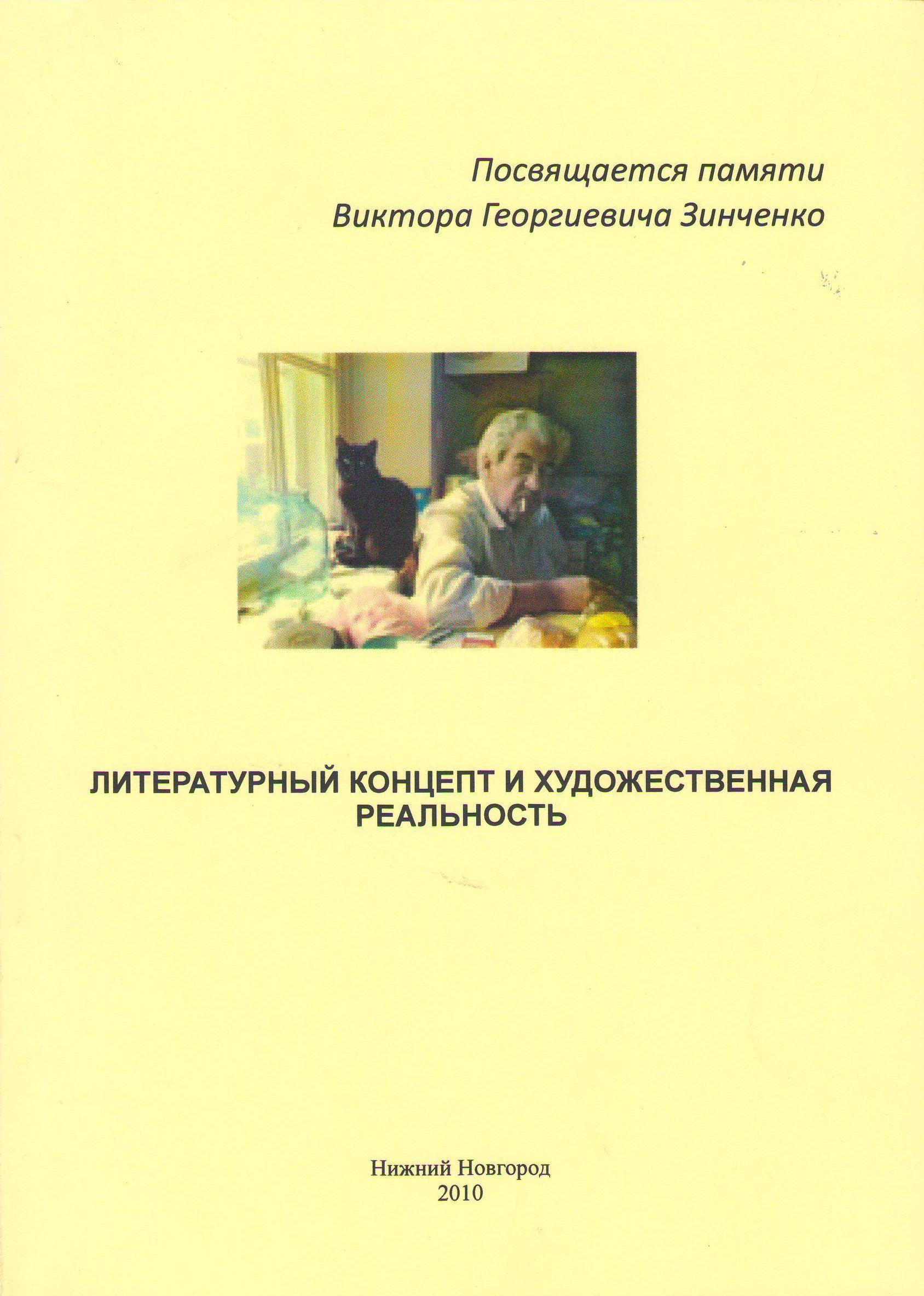 Издательская информация на обложках книг как аспект рецепции и акт межкультурной коммуникации