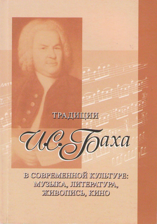 Традиции И.С. Баха в современной культуре: музыка, литература, живопись, кино