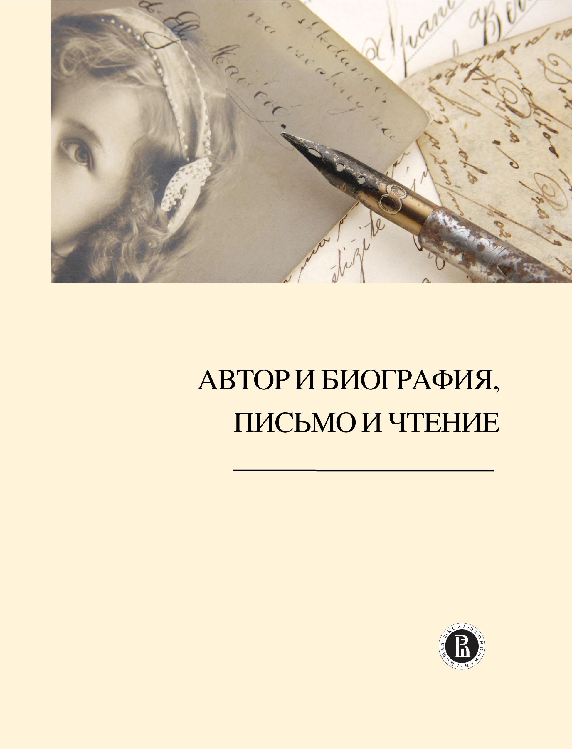 Автор и биография, письмо и чтение. Сборник докладов