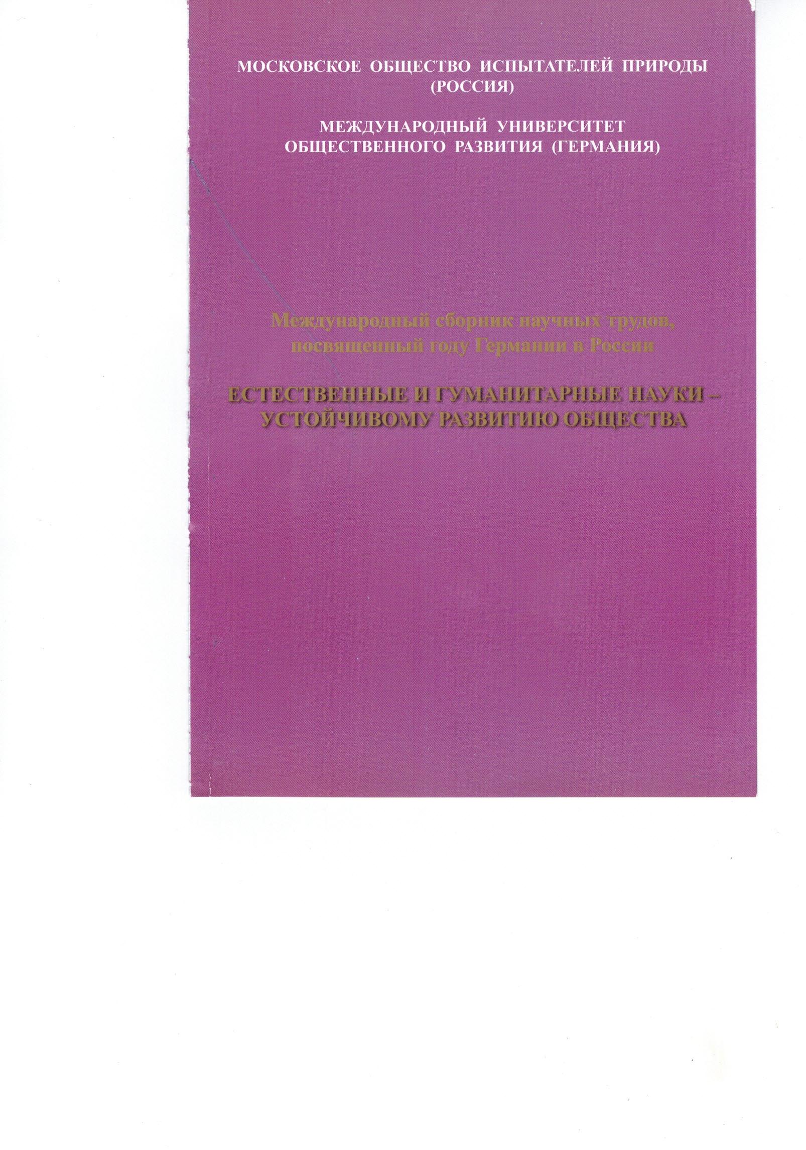 Международный сборник научных статей, посвященный году Германии в России. Естественные и гуманитарные науки - устойчивому развитию общества.