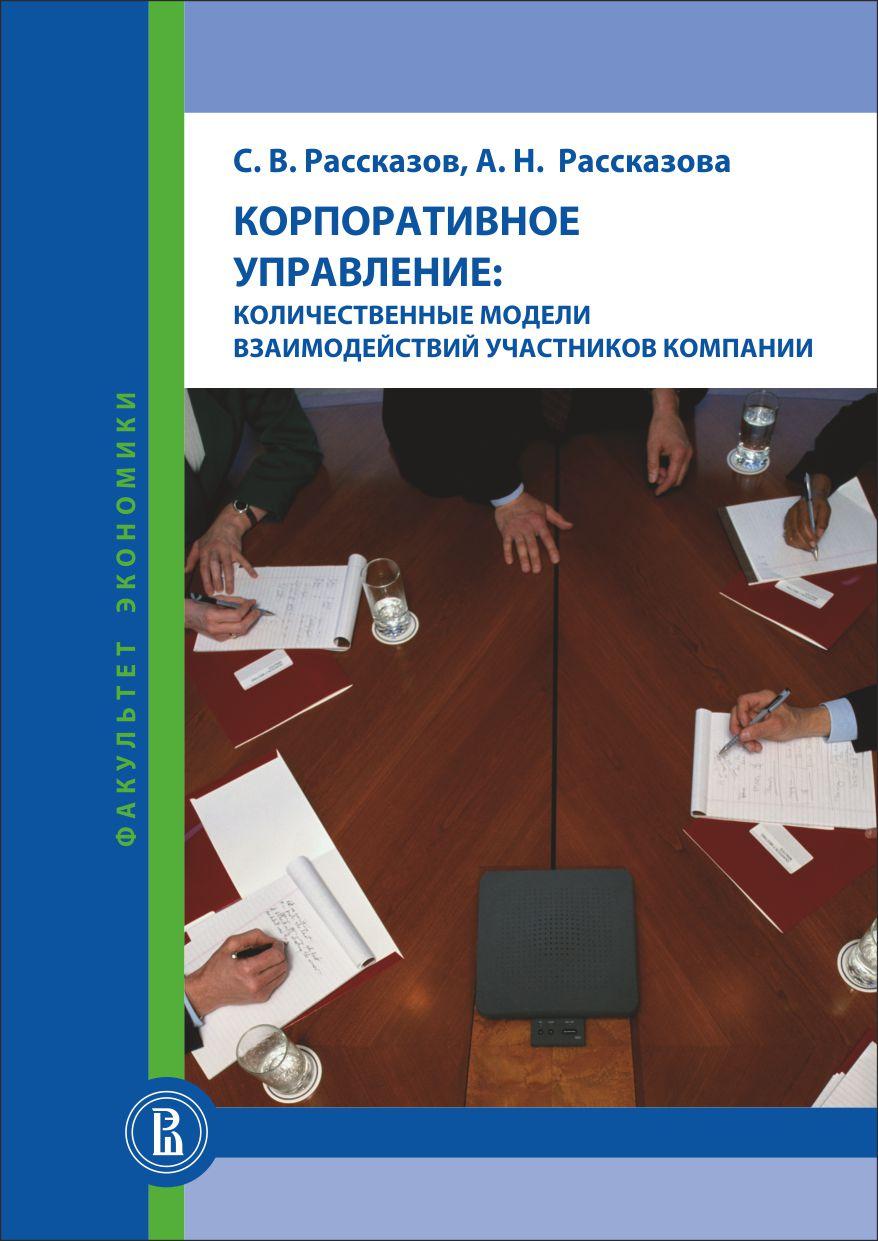 КОРПОРАТИВНОЕ УПРАВЛЕНИЕ: количественные модели взаимодействий участников компании