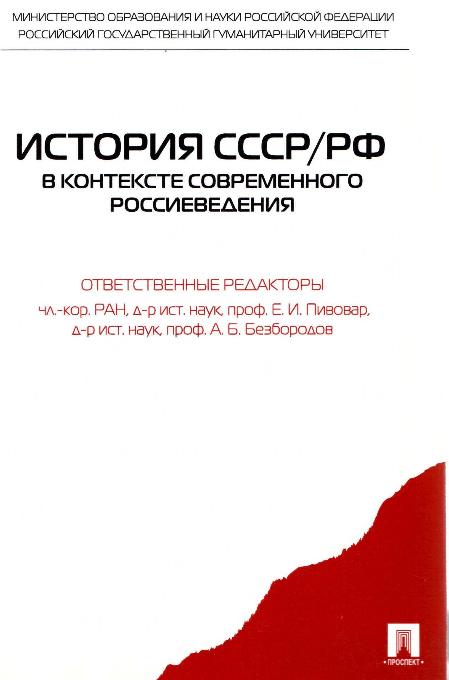 Регионалистика как область научного знания и направление россиеведческих исследований