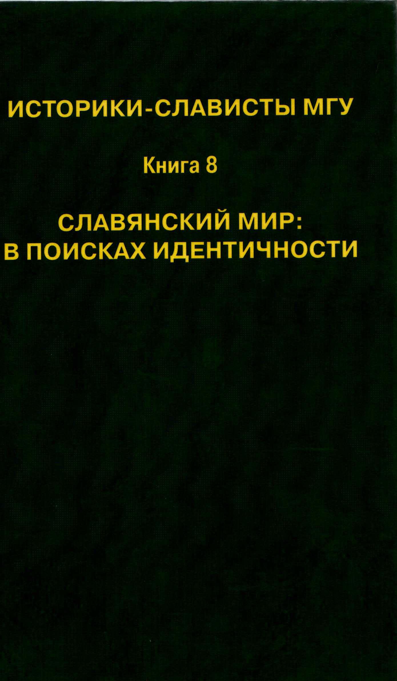 Западнорусизм в мире идентичностей межславянского пограничья. Историографические наблюдения