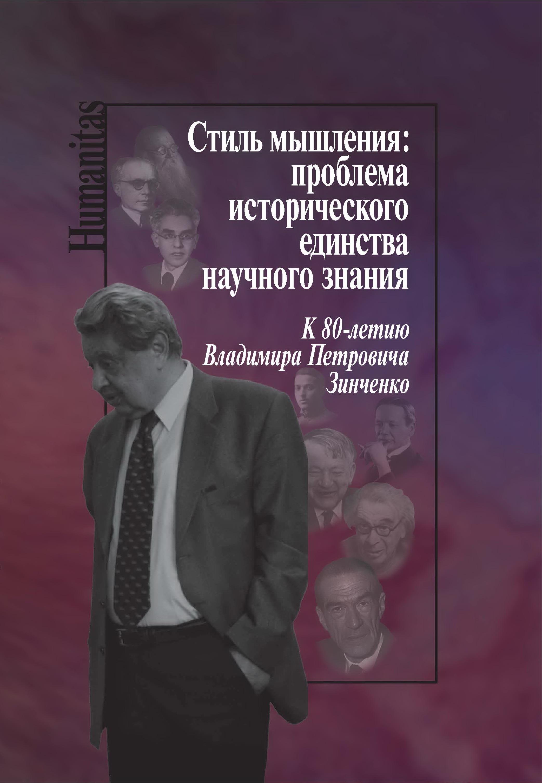 Стиль мышления: проблема исторического единства научного знания. К 80-летию Владимира Петровича Зинченко