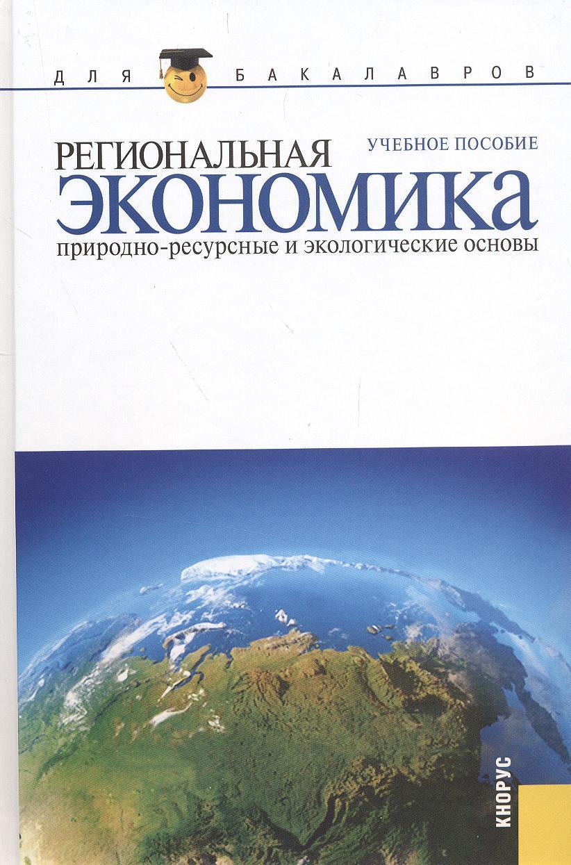 Природно-ресурсная и экологическая политика. Хозяйственный механизм ее реализации в Российской Федерации