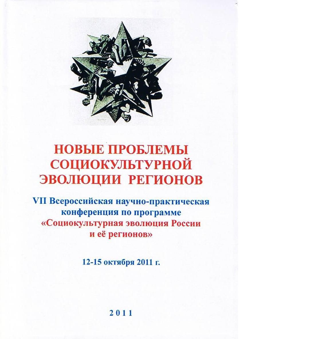 Особенности информационного обеспечения социальной политики в Красноярском крае (по материалам контент-аналитического исследования региональных СМИ)