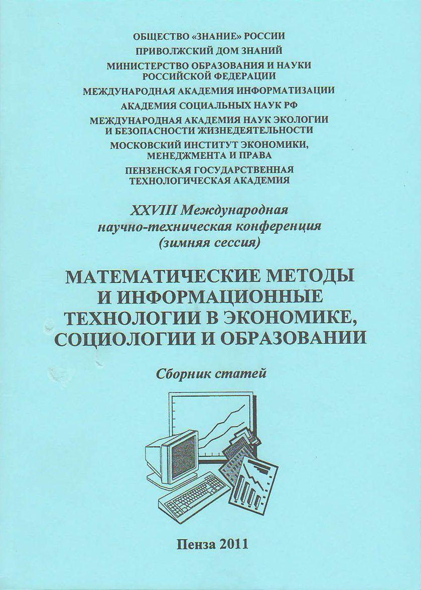 Математические методы и информационные технологии в экономике, социологии и образовании: сборник статей XXVIII Международной научно-технической конференции (зимняя сессия)