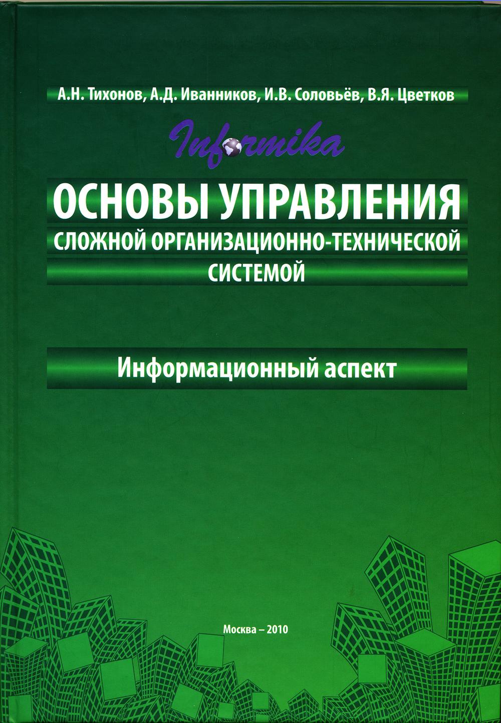 Основы управления сложной организационно-технической системой. Информационный аспект