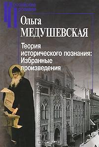 Медушевская О.М. Теория исторического познания : избр. произведения