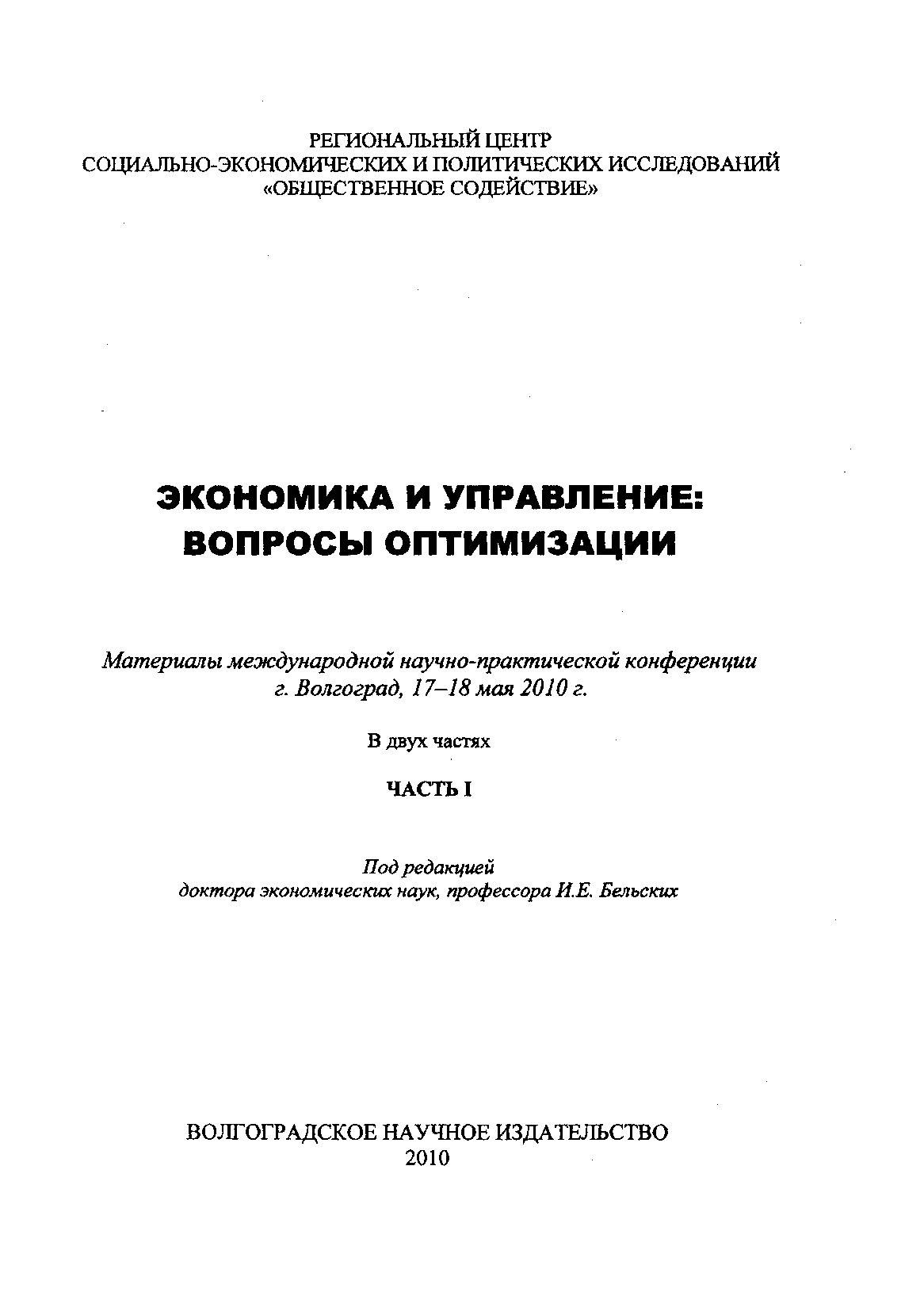 Экономика и управление: вопросы оптимизации: Материалы международной научно-практической конференции, г. Волгоград, 17-18 мая 2010 г.