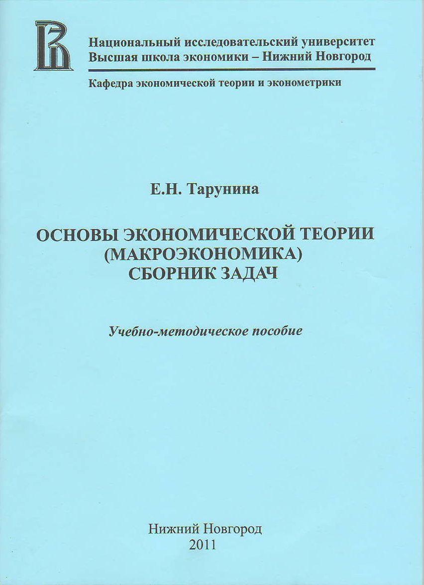 Основы экономической теории (макроэкономика). Сборник задач