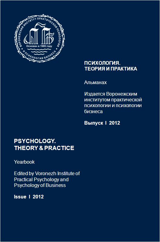 Психология. Теория и практика. Альманах.
