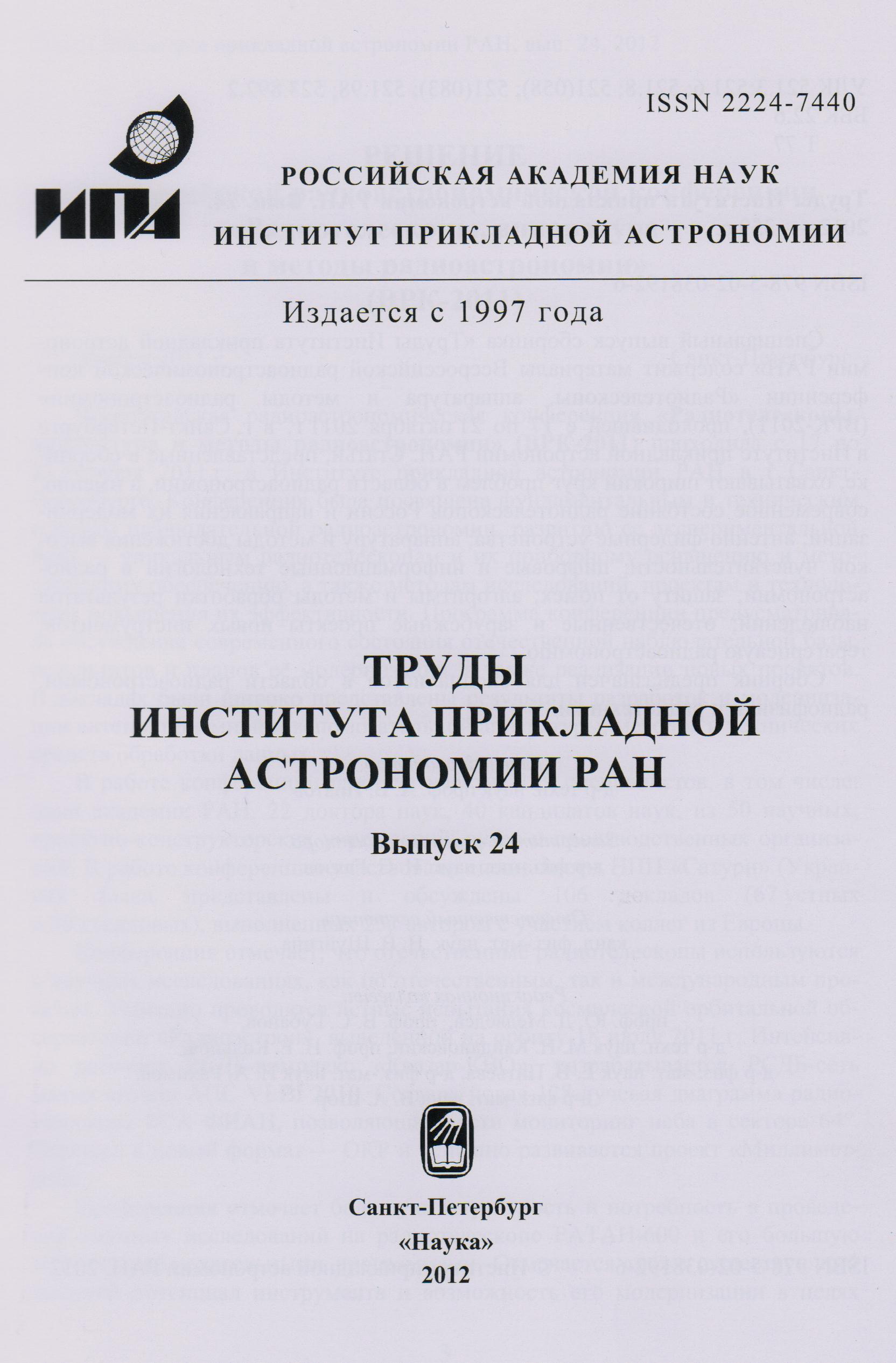 Труды института прикладной астрономии РАН