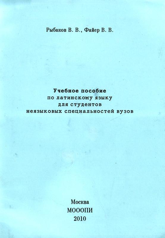 Учебное пособие по латинскому языку для студентов неязыковых специальностей вузов