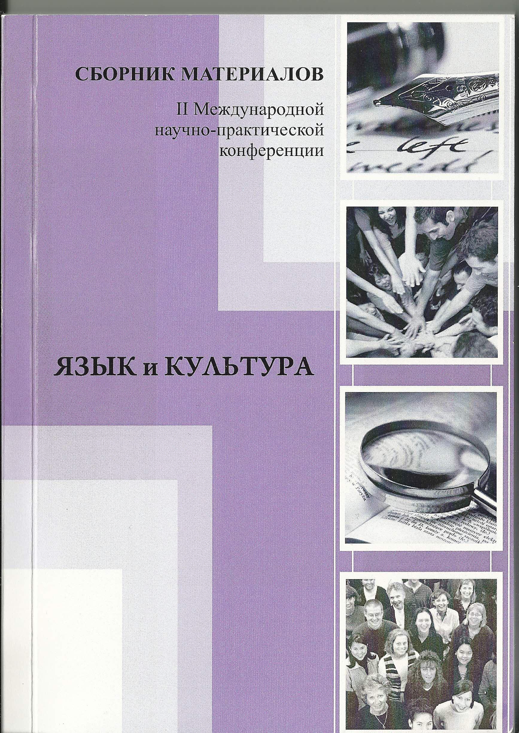Язык и культура. Сборник материалов II Международной научно-практической конференции