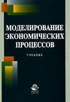 Моделирование экономических процессов: учебник