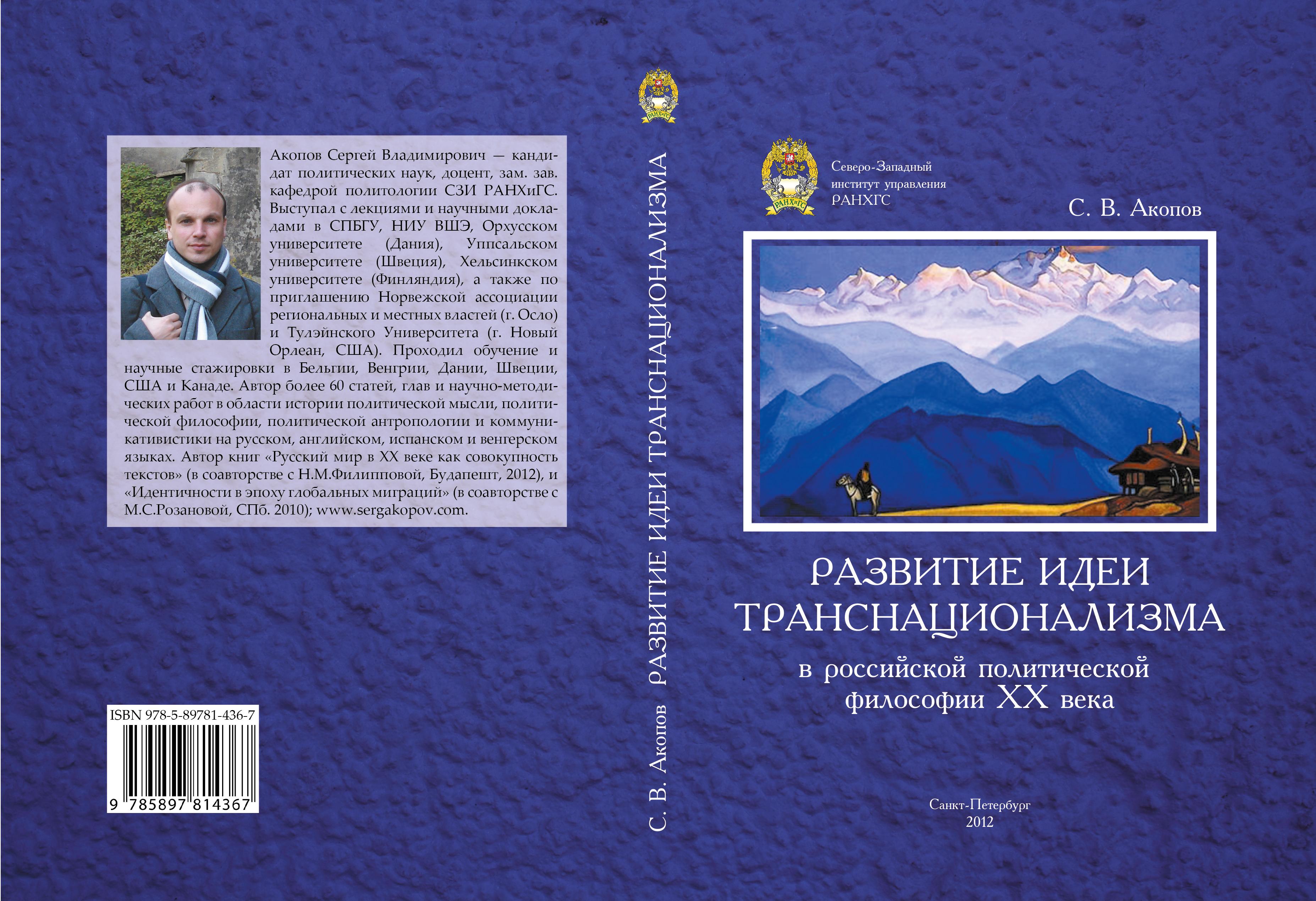 Развитие идеи транснационализма в российской политической философии XX века