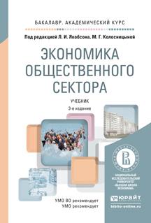 Экономика общественного сектора, 3-е изд., пер. и доп. Учебник для академического бакалавриата