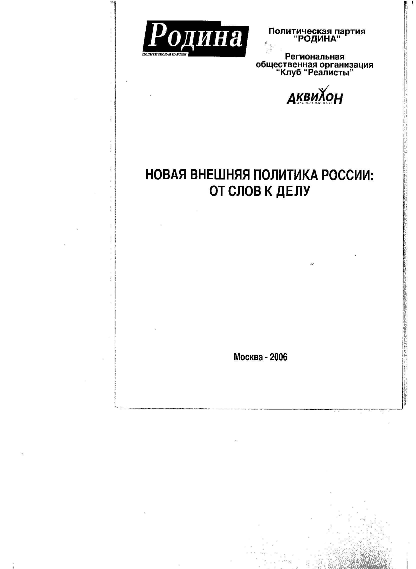 Политика России на пространстве бывшего СССР