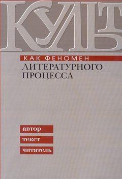 Зеркало и микроскоп: Шкловский-персонаж в перипетиях жанровой борьбы