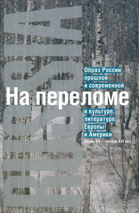 Искажение искажений: проекции иностранного восприятия России в современной отечественной литературе