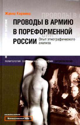 Проводы в армию в пореформенной России: опыт этнографического анализа