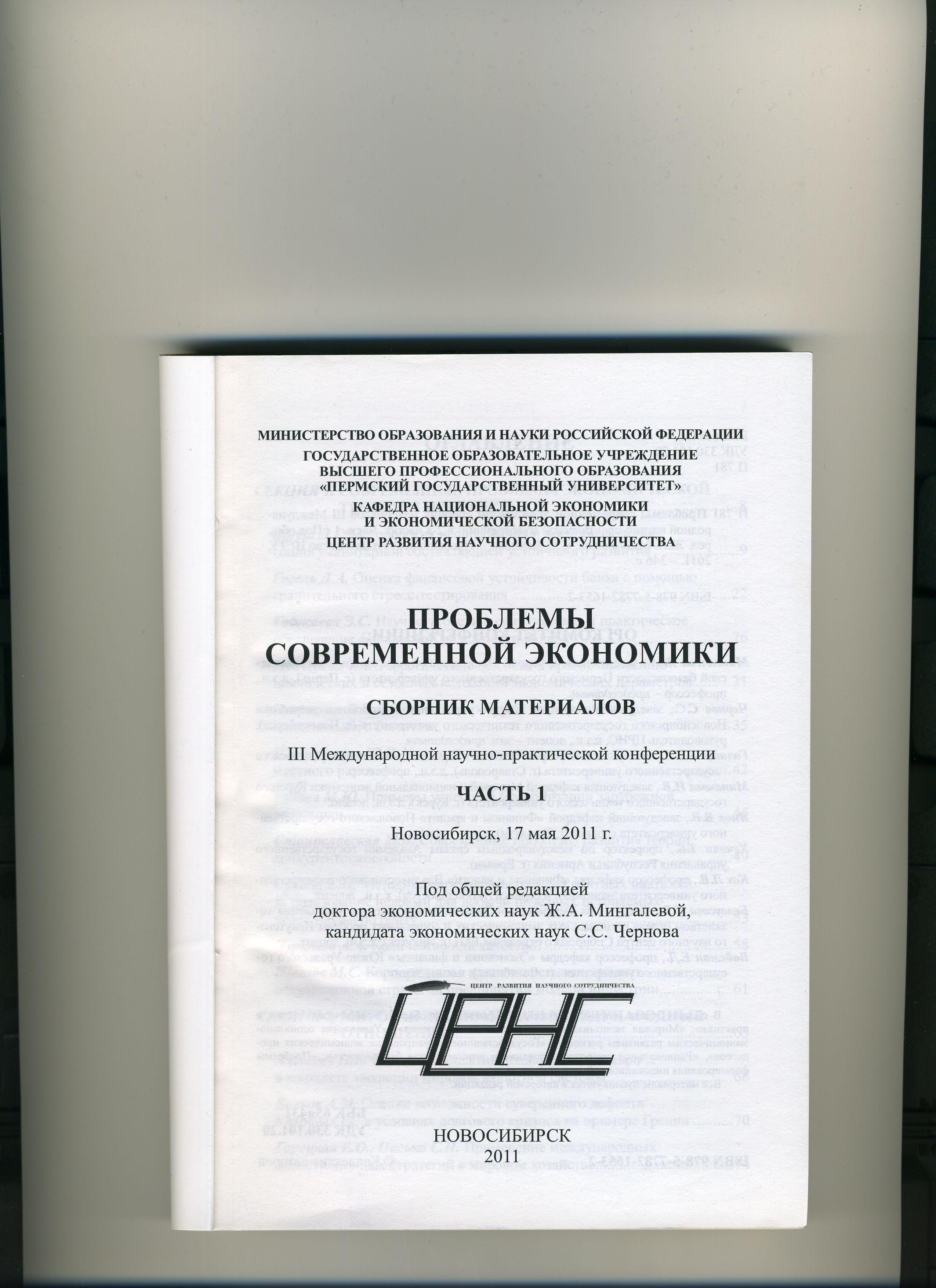 Государственное регулирование в обеспечении инновационной активности реального сектора российской экономики