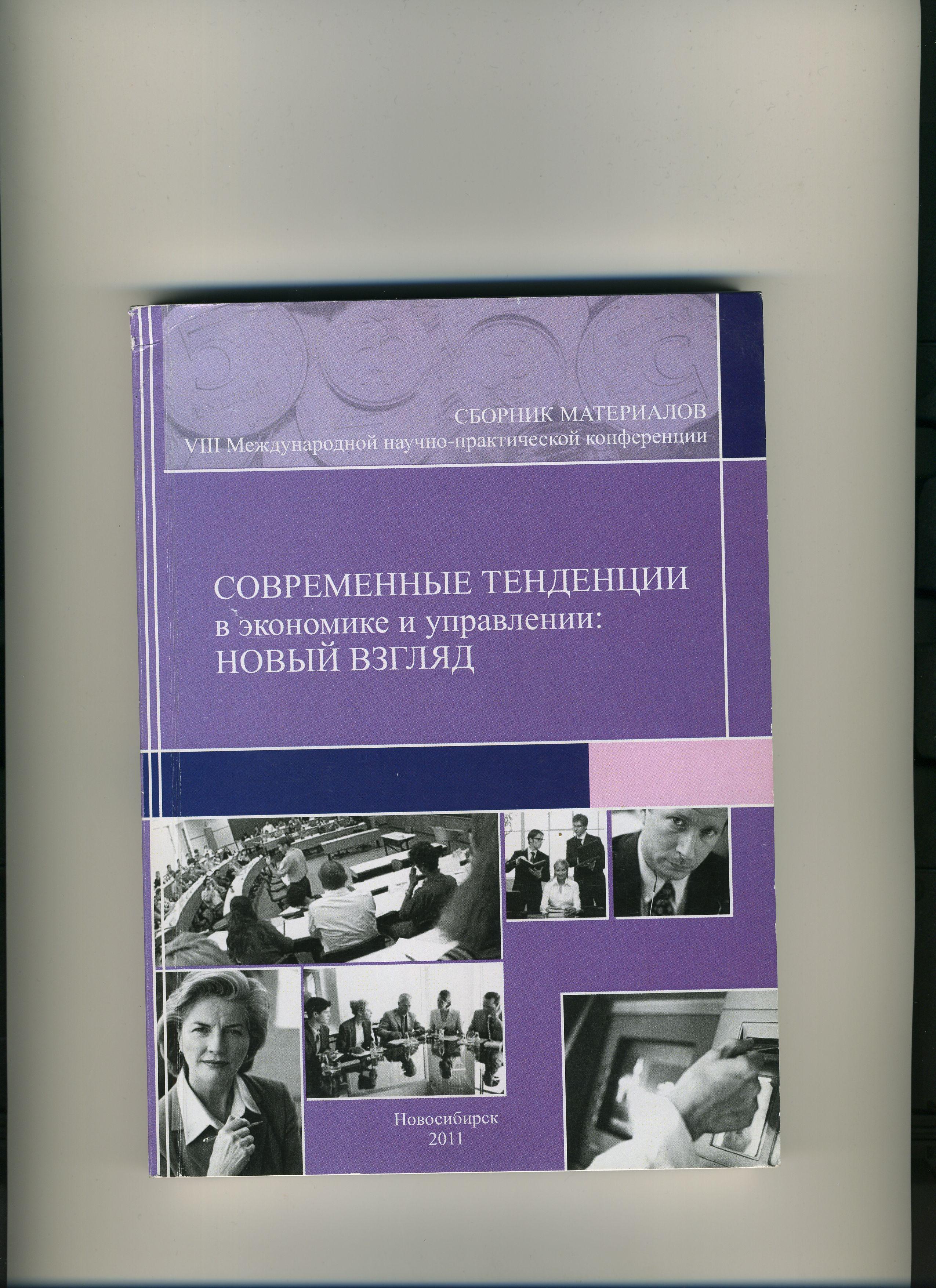 Современные проблемы организации проектного финансирования инвестиционных проектов предприятий малого и среднего бизнеса в российской экономике