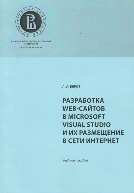 Разработка Web-сайтов в Microsoft Visual Studio и их размещение в сети Интернет