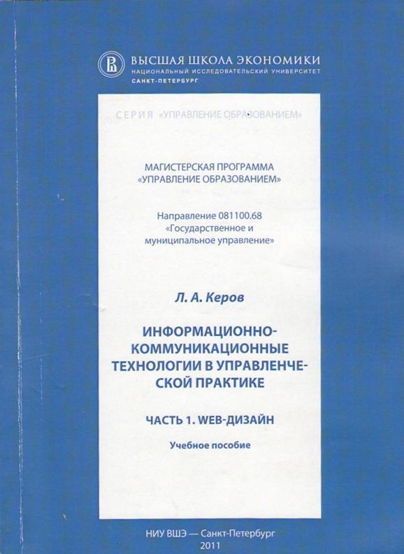 Информационно-коммуникационные технологии в управленческой практике