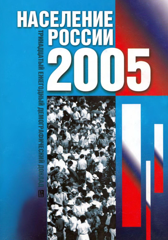 Население России 2005: Тринадцатый ежегодный демографический доклад