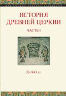 История Древней Церкви
