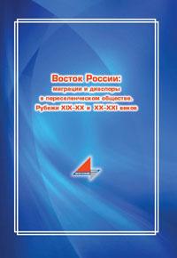 Восток России: миграции и диаспоры в переселенческом обществе. Рубежи XIX–XX и XX–XXI веков