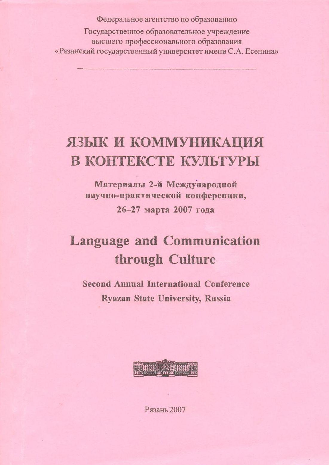Концептуальное содержание языковых единиц со значением пространства в диахронии (на материале немецкого языка)