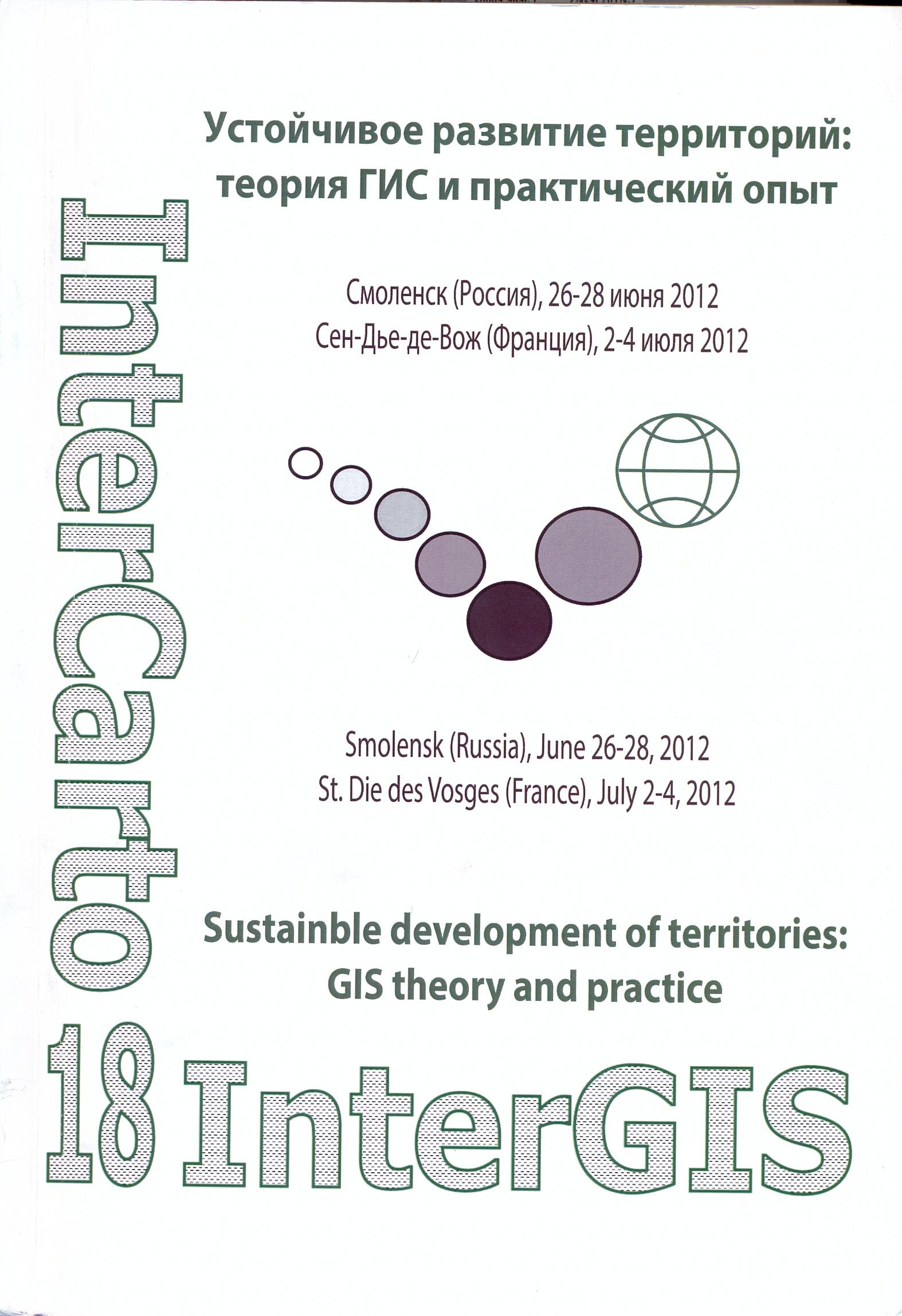 ИнтерКарто /ИнтерГИС-18: Устойчивое развитие территорий: теория ГИС и практический опыт. Материалы Международной конференции. Смоленск, 26-28 июня, 2012 г.