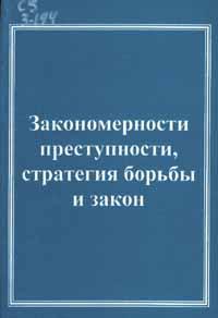 Формирование в России системы борьбы с легализацией (отмыванием) доходов, полученных преступным путем