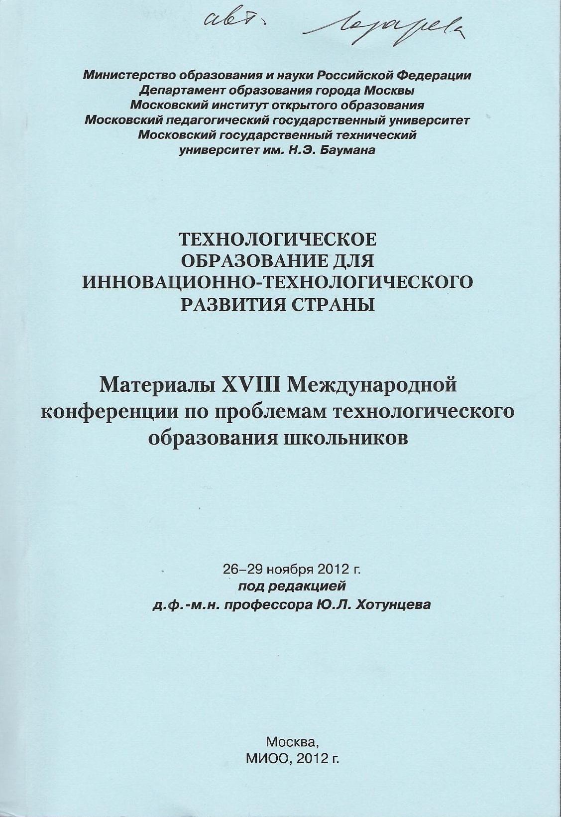 Технологическое образование для инновационно-технологического развития страны.
