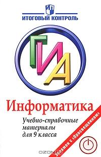 Информатика: ГИА: Учебные справочные материалы для 9 класса. 2-е издание