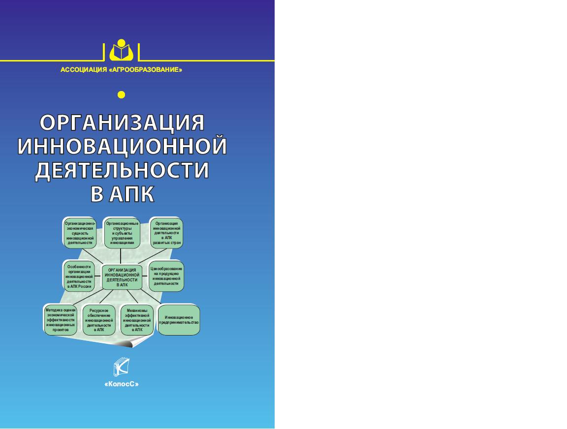 Организация инновационной деятельности в АПК